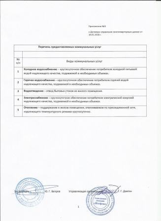 Договор управления (ул. Станционная, дом 26 б, корпус 2)